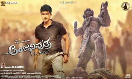 anjaniputra movie songs kannada download