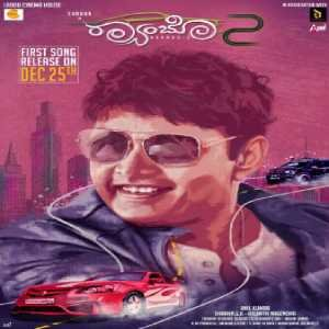 rambo 2 kannada movie mp3 video songs