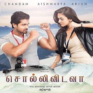 Sollividava (2018) Tamil Songs Lyrics