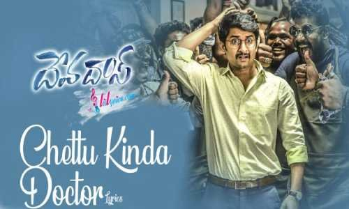 Chettu Kinda Doctor Song Lyrics - Devadas (2018) Telugu Movie